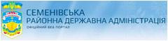 Семенівська районна державна адміністрація