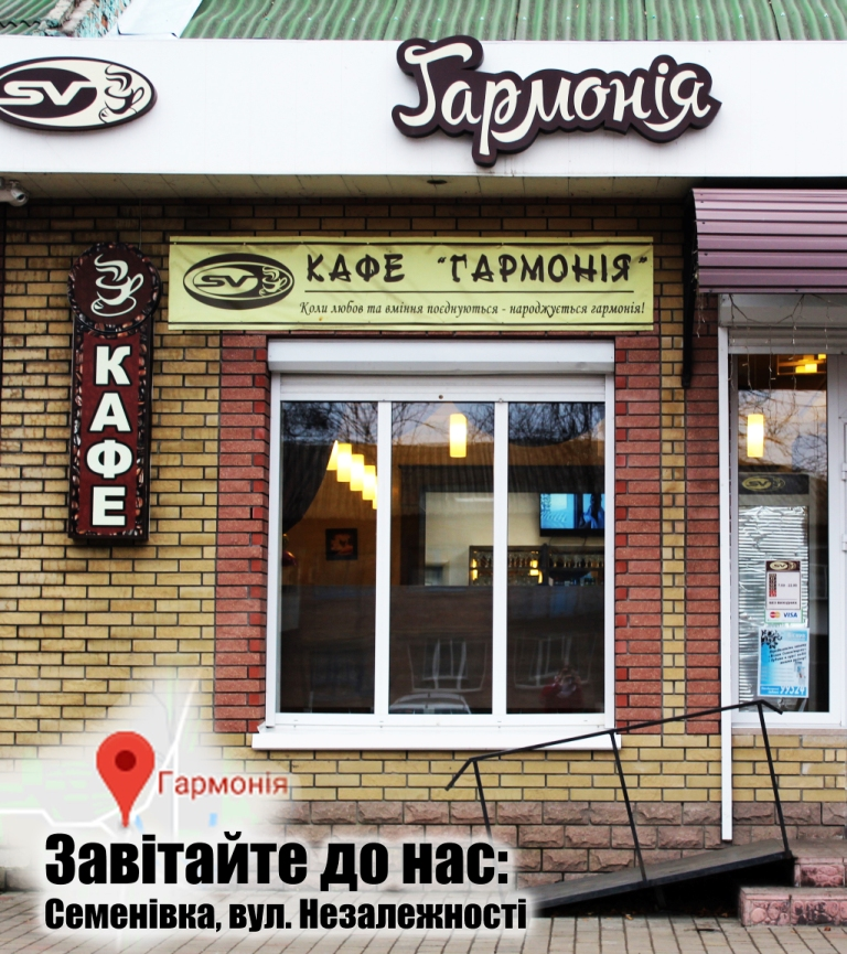 Кафе «Гармонія»