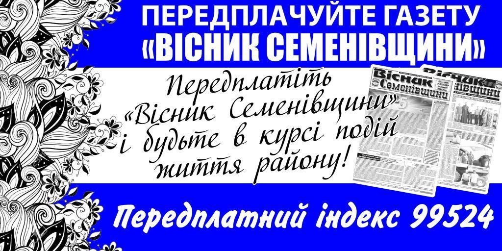 Газета «Вісник Семенівщини»