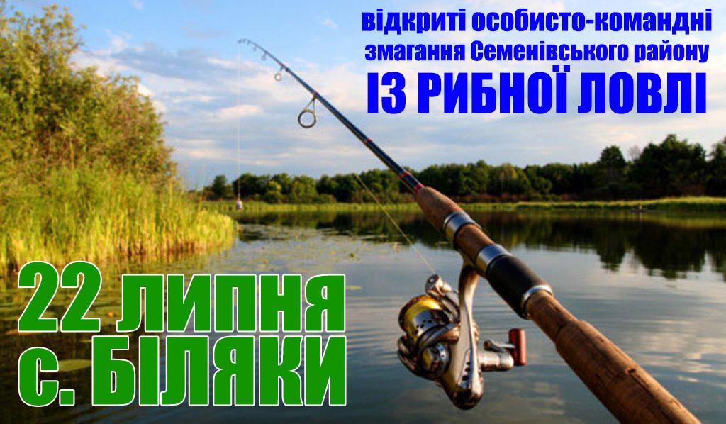 Рибалка