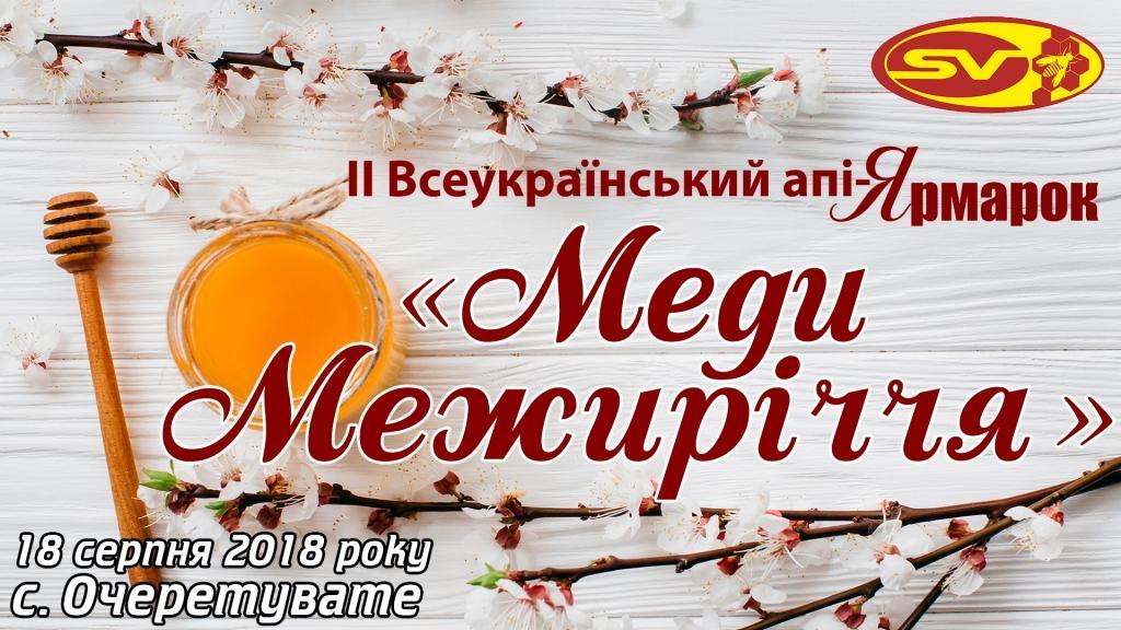 ІІ Всеукраїнський апі-ярмарок «Меди Межиріччя»