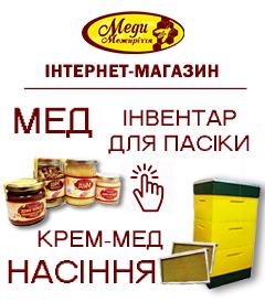 Інтернет-магазин «Меди Межиріччя»