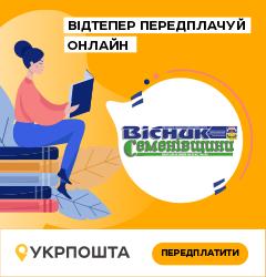Передплатіть газету «Вісник Семенівщини» онлайн!