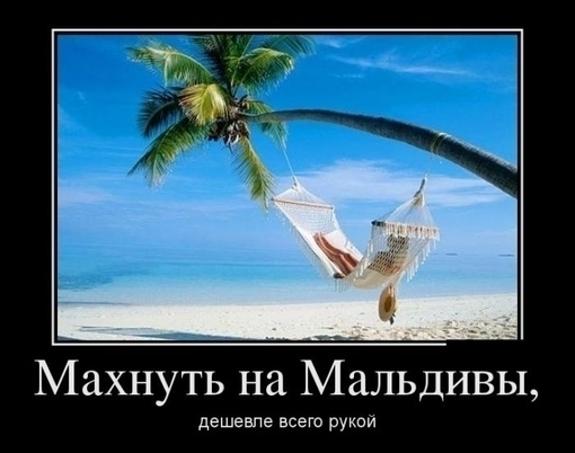 http://semenivka.com.ua/images/tov-sapsan/2015/turizm/pidsluhano_1/demotivatoryi-pro-otdyih.jpg